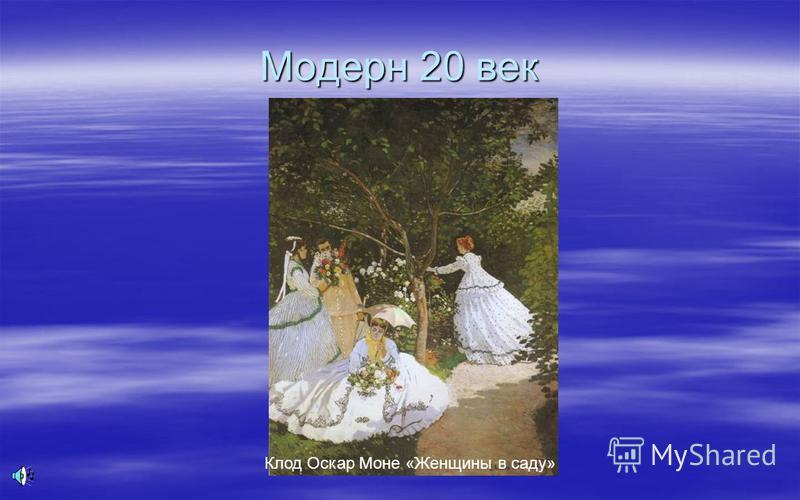 Модерн 20 век Клод Оскар Моне «Женщины в саду»