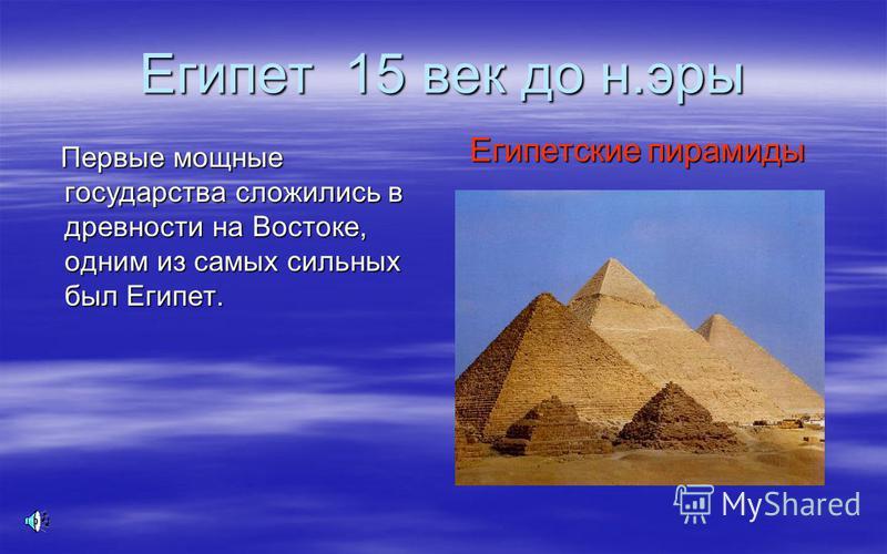 Египет 15 век до н.эры Первые мощные государства сложились в древности на Востоке, одним из самых сильных был Египет. Первые мощные государства сложились в древности на Востоке, одним из самых сильных был Египет. Египетские пирамиды Египетские пирами