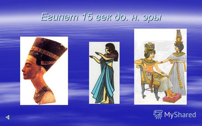 Египет 15 век до. н. эры