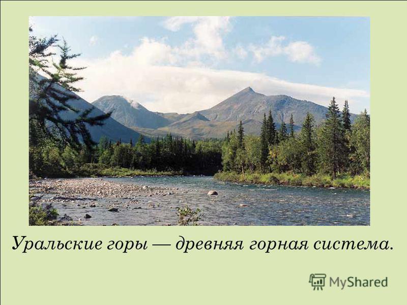 Уральские горы древняя горная система.