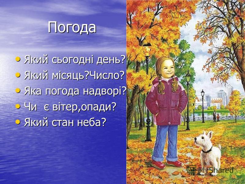 Погода Погода Який сьогодні день? Який сьогодні день? Який місяць?Число? Який місяць?Число? Яка погода надворі? Яка погода надворі? Чи є вітер,опади? Чи є вітер,опади? Який стан неба? Який стан неба?