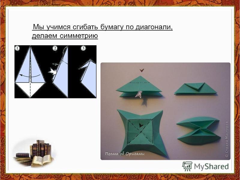 Мы учимся сгибать бумагу по диагонали, делаем симметрию