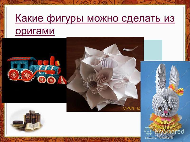 Какие фигуры можно сделать из оригами