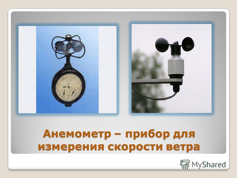 Анемометр – прибор для измерения скорости ветра