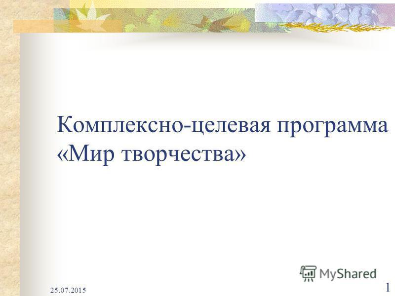 25.07.2015 1 Комплексно-целевая программа «Мир творчества»