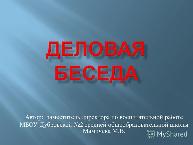 Автор : заместитель директора по воспитательной работе МБОУ Дубровской 2 средней общеобразовательной школы Мамичева М. В.