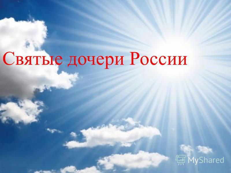Святые дочери России