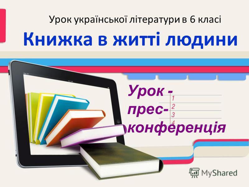 Урок української літератури в 6 класі Книжка в житті людини Урок - прес- конференція