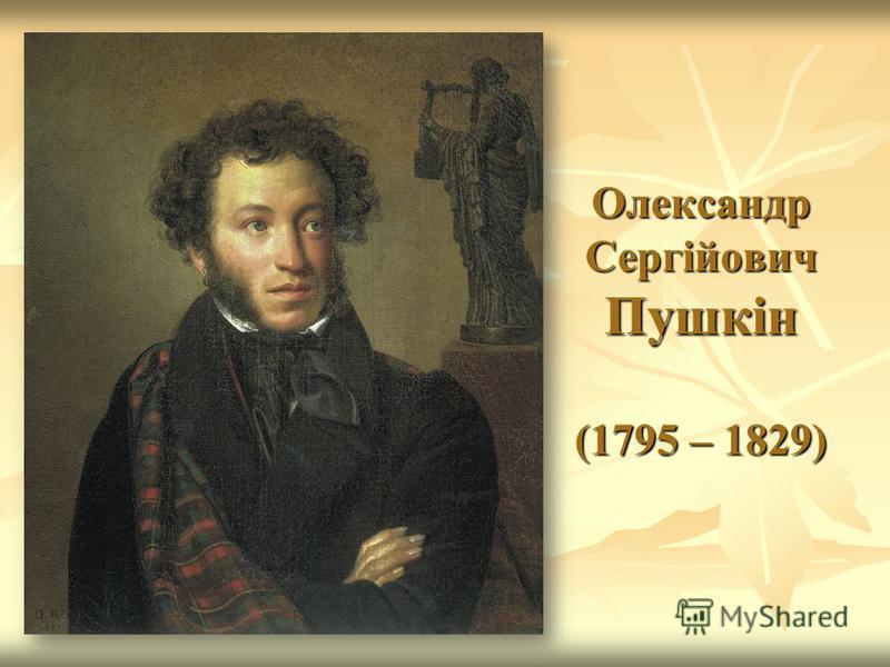 Олександр Сергійович Пушкін (1795 – 1829)