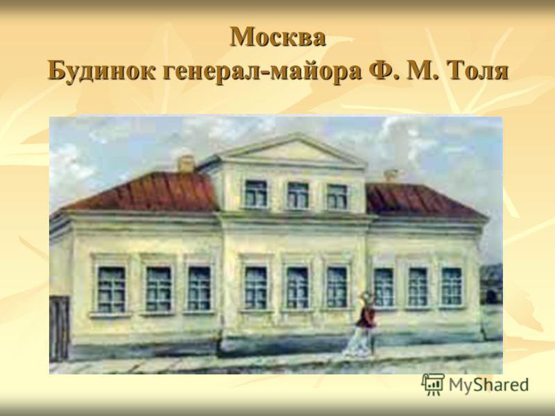 Москва Будинок генерал-майора Ф. М. Толя Вулиця Садова, Червоні ворота