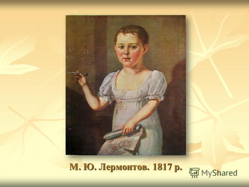 М. Ю. Лермонтов. 1817 р.