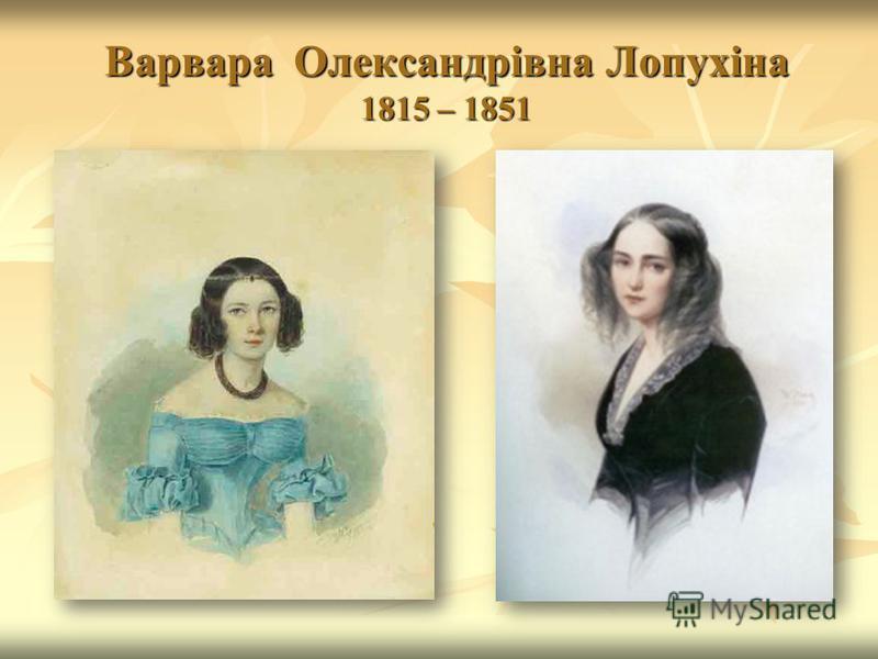 Варвара Олександрівна Лопухіна 1815 – 1851
