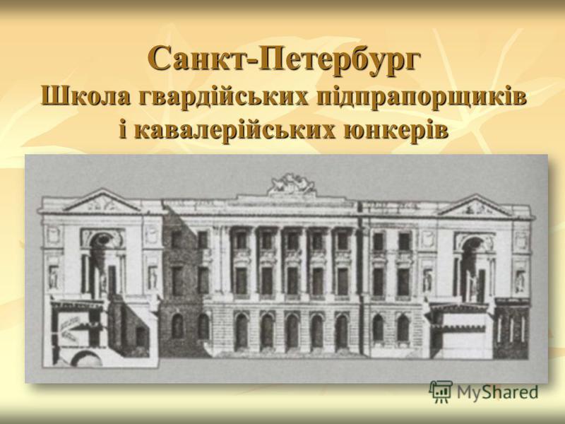 Санкт-Петербург Школа гвардійських підпрапорщиків і кавалерійських юнкерів