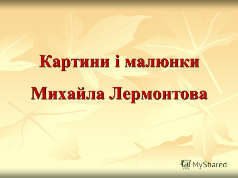 Картини і малюнки Михайла Лермонтова