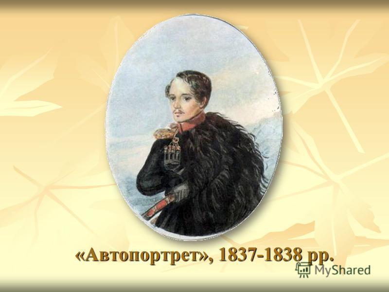 «Автопортрет», 1837-1838 рр.