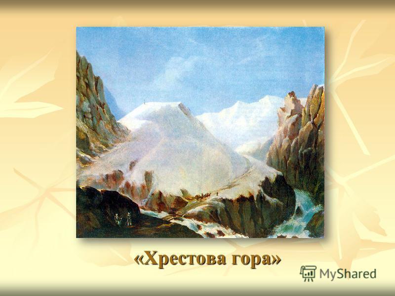 «Хрестова гора»