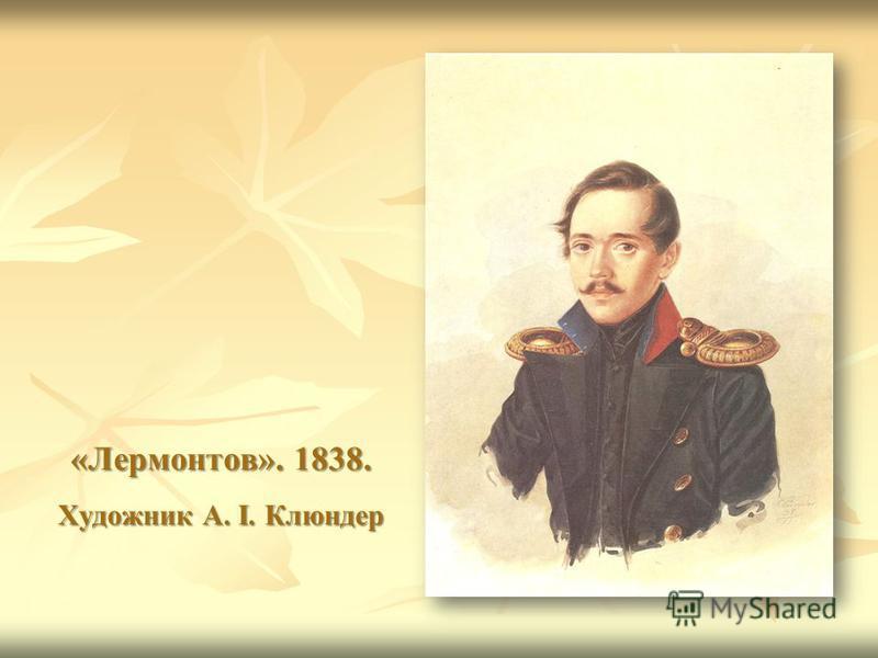 «Лермонтов». 1838. Художник А. І. Клюндер