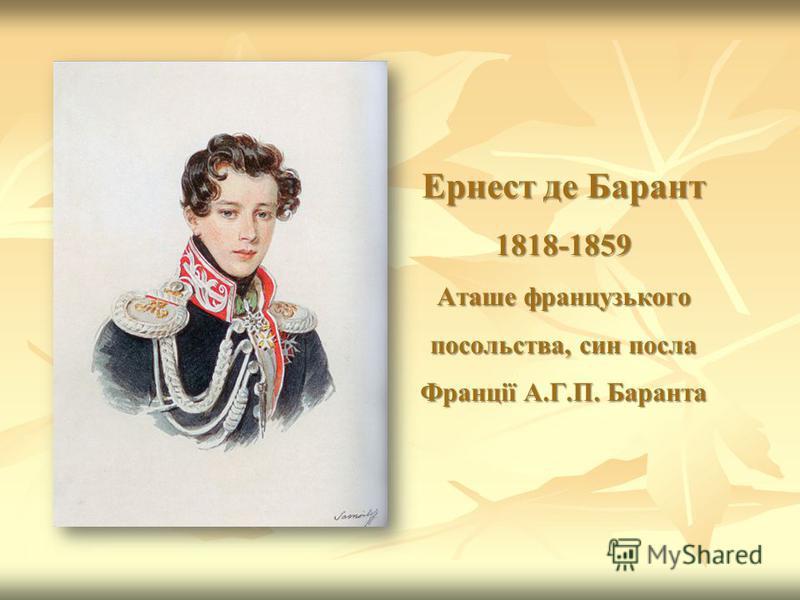 Ернест де Барант 1818-1859 Аташе французького посольства, син посла Франції А.Г.П. Баранта