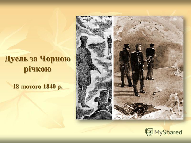 Дуель за Чорною річкою 18 лютого 1840 р.