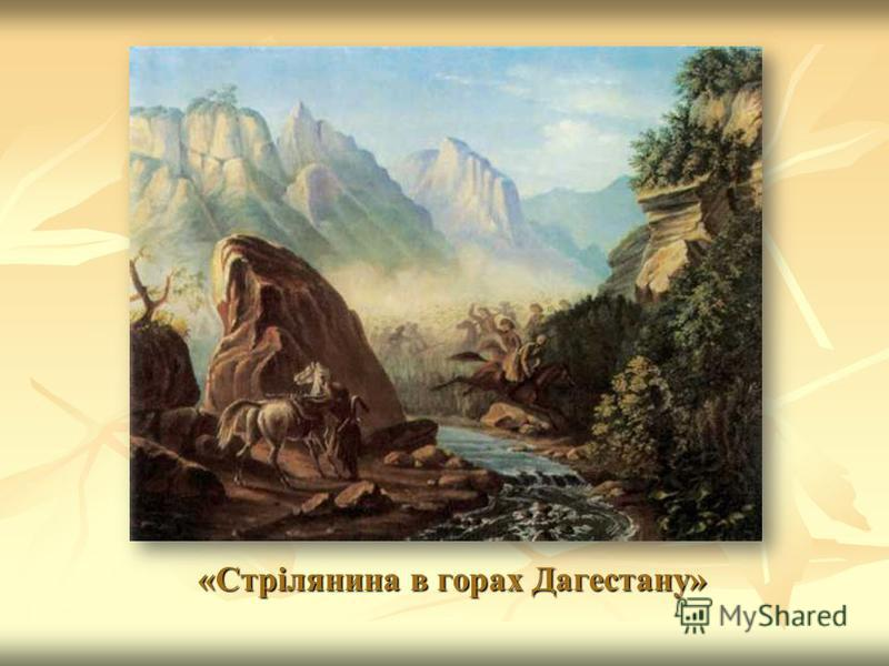 «Стрілянина в горах Дагестану»