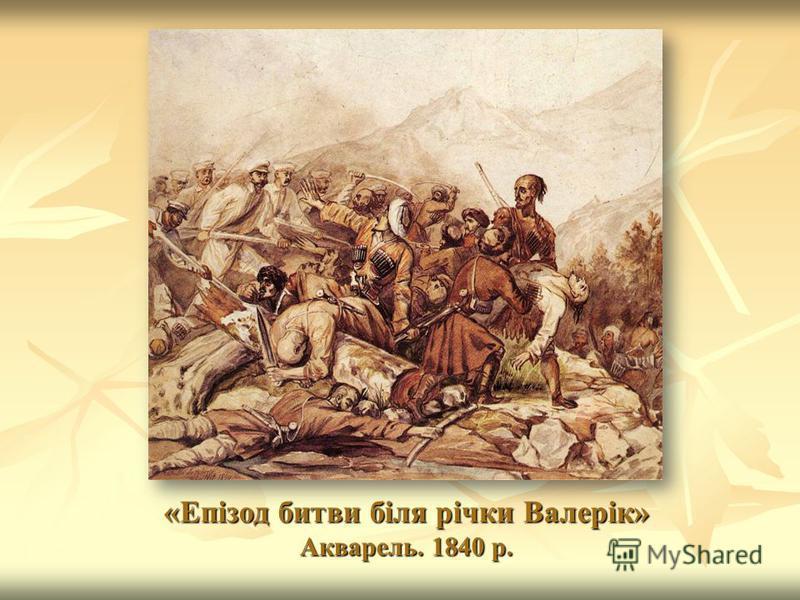 «Епізод битви біля річки Валерік» Акварель. 1840 р.