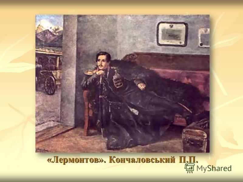 «Лермонтов». Кончаловський П.П.