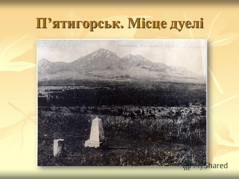 Пятигорськ. Місце дуелі
