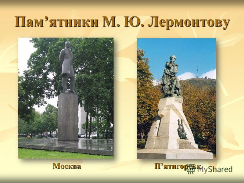 Памятники М. Ю. Лермонтову Москва Пятигорськ