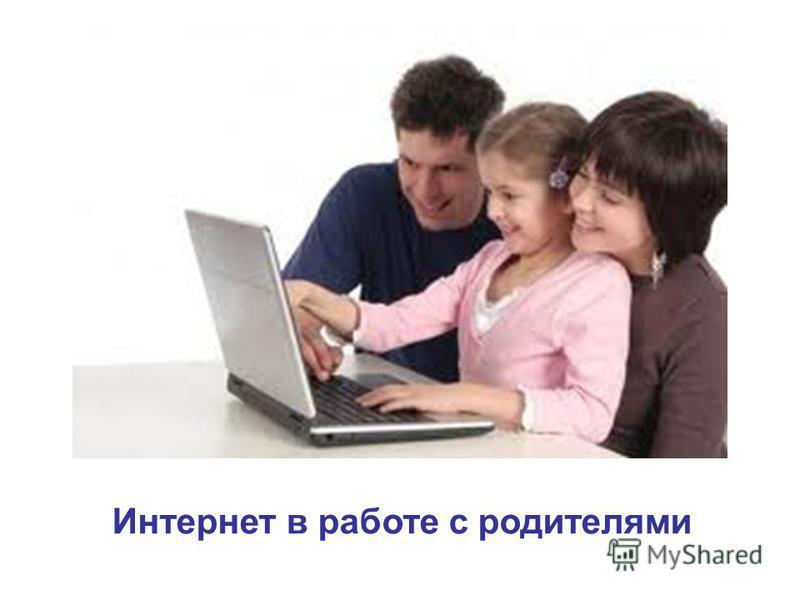 Интернет в работе с родителями