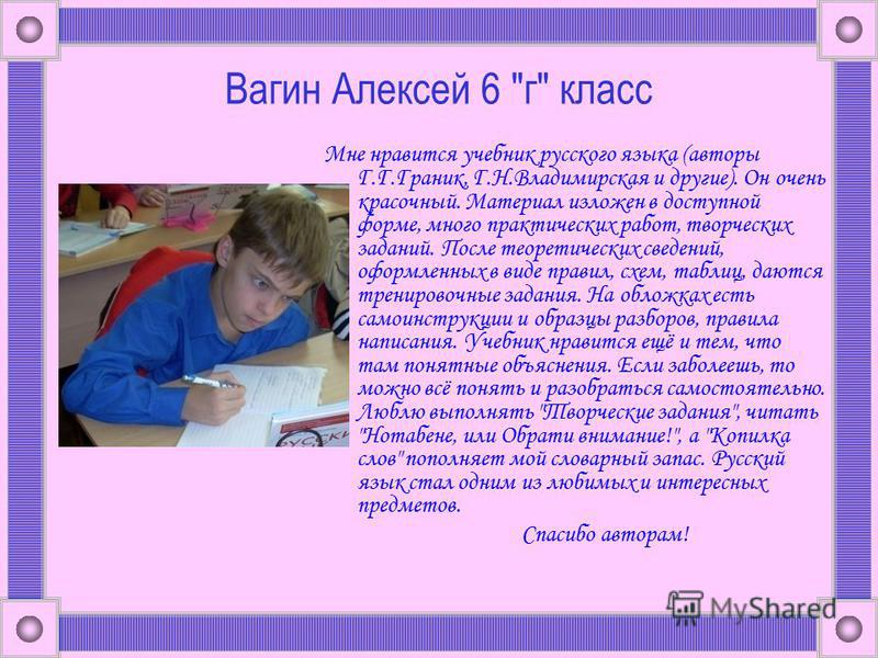 Вагин Алексей 6