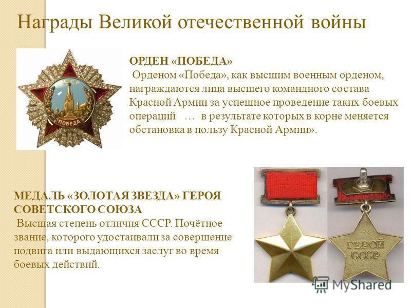 Награды Великой отечественной войны ОРДЕН «ПОБЕДА» Орденом «Победа», как высшим военным орденом, награждаются лица высшего командного состава Красной Армии за успешное проведение таких боевых операций … в результате которых в корне меняется обстановк
