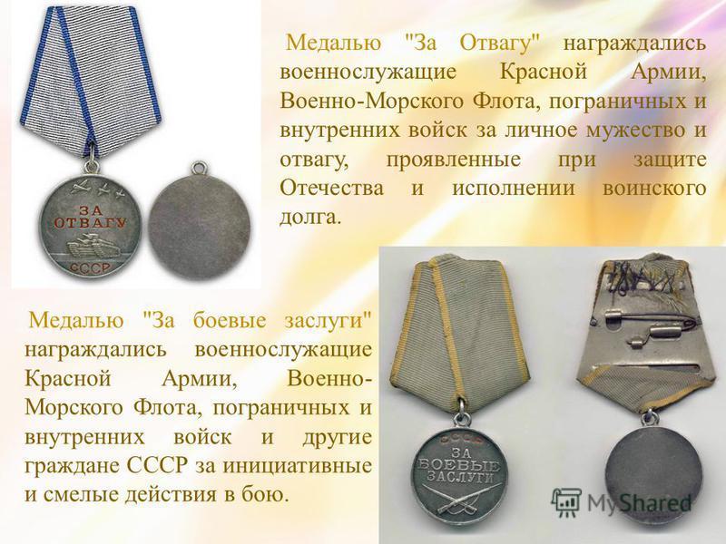 Медалью