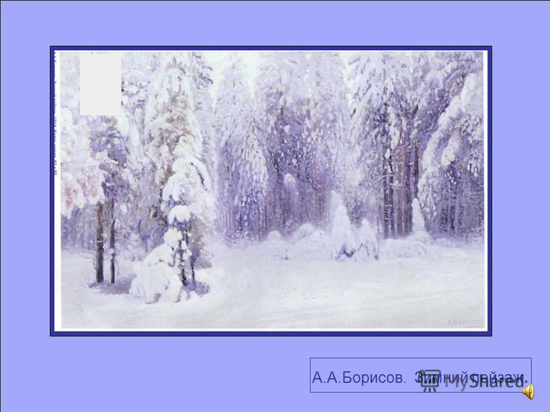 А.А.Борисов.. Зимний пейзаж.