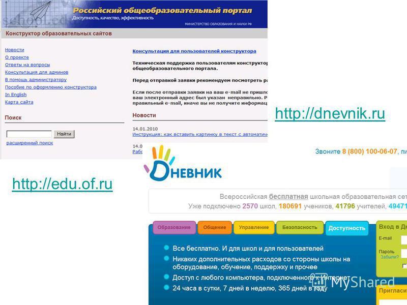 http://edu.of.ru http://dnevnik.ru