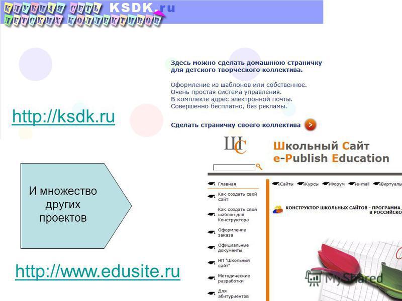 http://ksdk.ru http://www.edusite.ru И множество других проектов