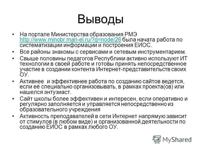 Выводы На портале Министерства образования РМЭ http://www.minobr.mari-el.ru/?q=node/26 была начата работа по систематизации информации и построения ЕИОС. http://www.minobr.mari-el.ru/?q=node/26 Все районы знакомы с сервисами и сетевым инструментарием