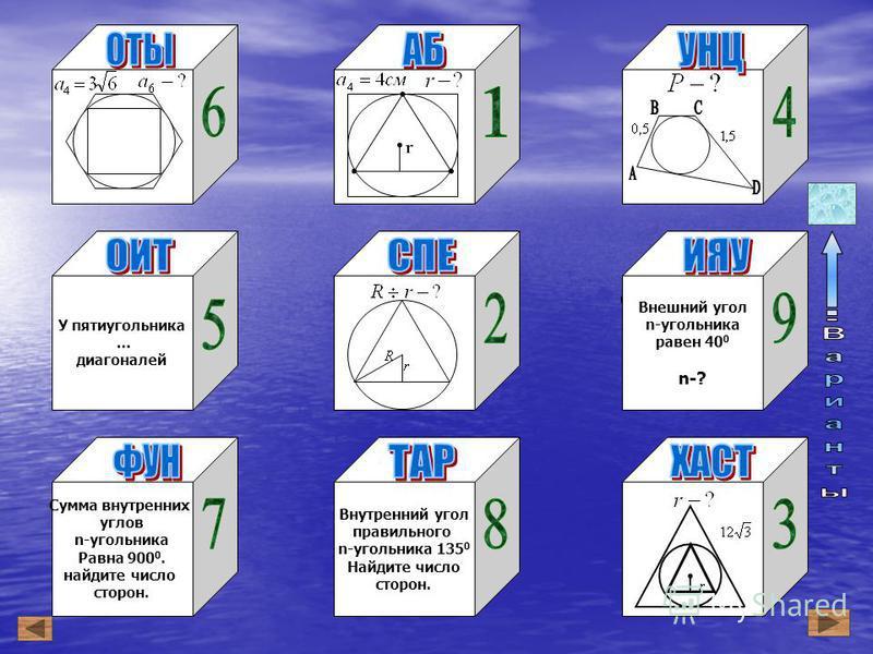 В маленьком конверте для Вас лежат 9 карточек с девятью заданиями. Выполнив задания, приведённые на передних гранях кубиков, запишите результаты на правых гранях. Переставьте кубики так, чтобы сумма результатов в каждом ряду, столбце и диагонали была