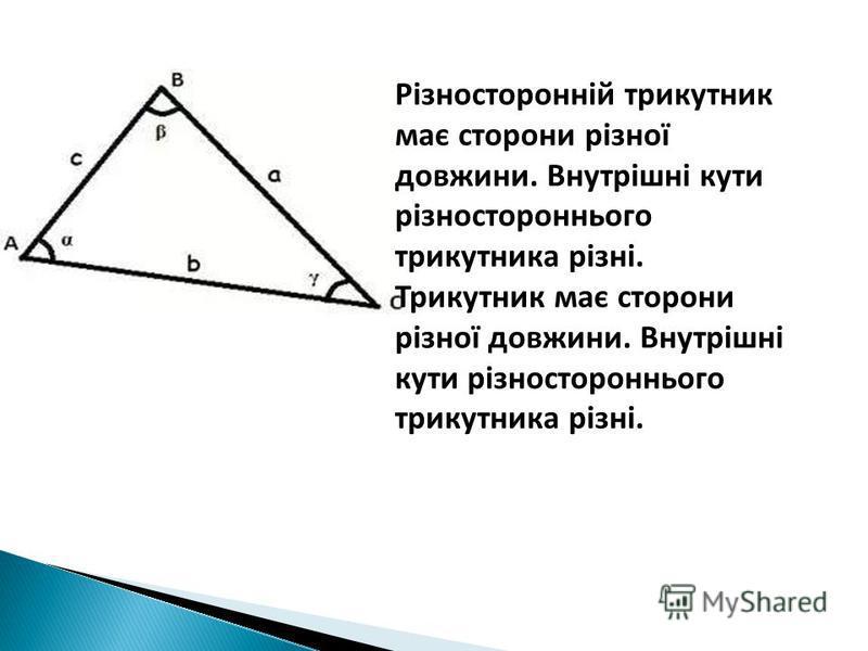 Різносторонній трикутник має сторони різної довжини. Внутрішні кути різностороннього трикутника різні. Трикутник має сторони різної довжини. Внутрішні кути різностороннього трикутника різні.