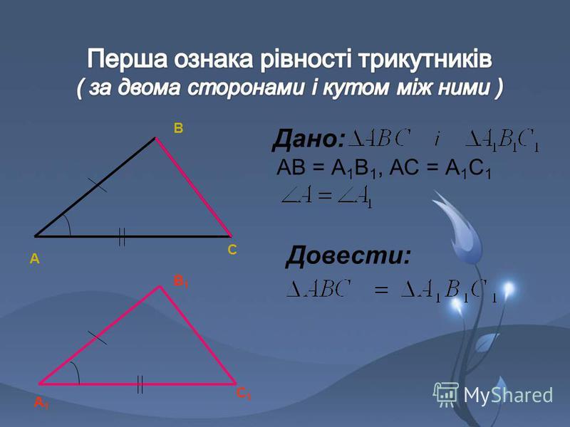 Дано: А В С А1А1 В1В1 С1С1 АВ = А 1 В 1, АС = А 1 С 1 Довести: