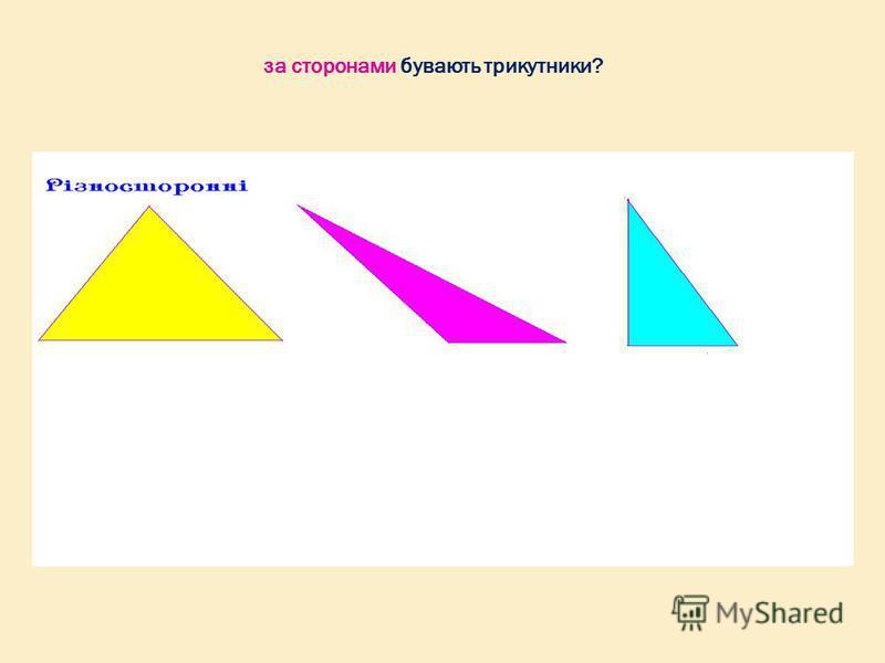 за сторонами бувають трикутники?