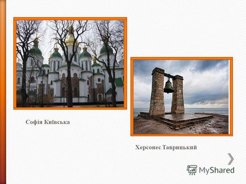 Софія Київська Херсонес Таврицький