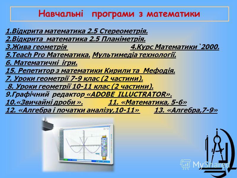 Компютер на уроках математики застосовую в режимах: 1.Демонстраційний режим 2. Індивидуальний режим 3. Дистанційний режим