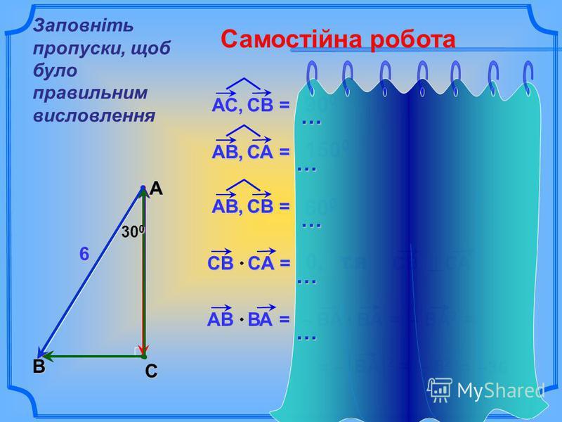 Чи можуть пряма і площина не мати оспільних точок? Чи правильно, що якщо дві прямі не перетинаються, то вони паралельні? Площини α и β паралельні, пряма т лежить в площині α. Чи правильно, що пряма т паралельна площині β? Чи правильно, що якщо пряма