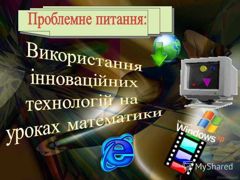 Урсакій Марина Анатоліївна «Не соромся вчитися у зрілому віці, краще пізніше, ніж ніколи». Езоп