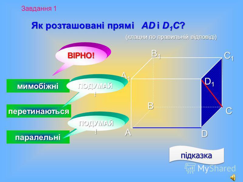 L N М P B A1A1 B1B1 C1C1 R Q A CD D1D1 S К E Будуємо переріз паралелепіпеда за трьома точками, що не лежать на трьох паралельних ребрах (випадок 2). 3.