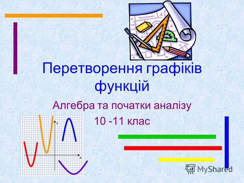 Перетворення графіків функцій Алгебра та початки аналізу 10 -11 клас у х