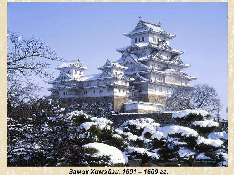 Замок Химэдзи. 1601 – 1609 гг.