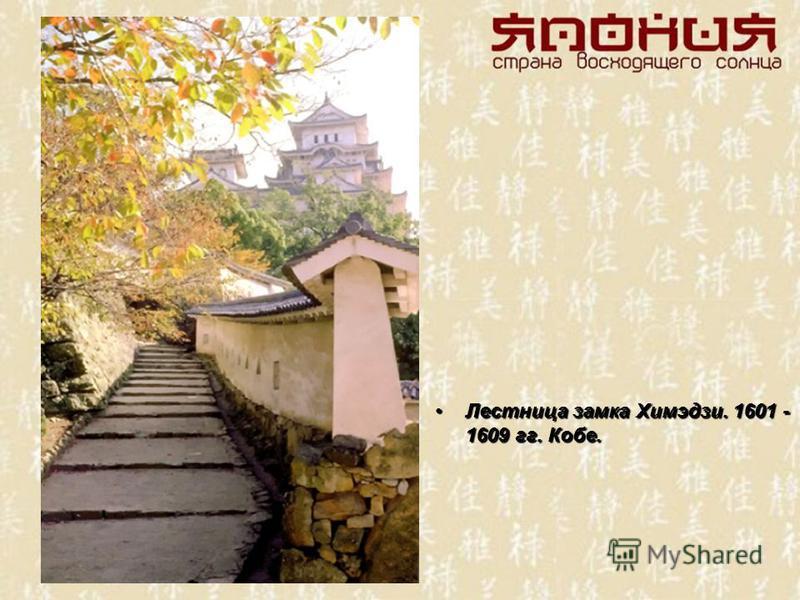 Лестница замка Химэдзи. 1601 - 1609 гг. Кобе.Лестница замка Химэдзи. 1601 - 1609 гг. Кобе.