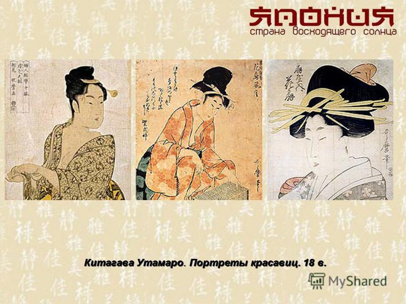 Китагава Утамаро. Портреты красавиц. 18 в.