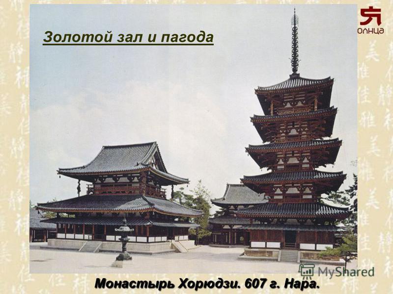 Золотой зал и пагода